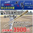 【A】少年用竹バット トレーニングバット 700g平均 日本製 硬式実打可能【送料無料/野球用品/バンブー/喜多スポオリジナル/国内生産/ジュニア/子供】