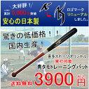 【A】木製 トレーニングバット 青タモ 実打可能 84cm 1050g平均 日本製【送料無料】【野球用品/喜多スポオリジナル/マスコット】