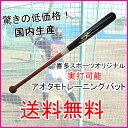木製 トレーニングバット 青タモ 実打可能 84cm 1050g平均 日本製【送料無料】【野球用品/喜多スポオリジナル/マスコット】
