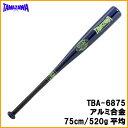 ★ タマザワ 少年軟式アルミバット TBA-6875 75cm/520g平均 一体式 ネイビー 【送料無料】【野球用品】【金属バット】