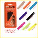 ★KT TAPE PRO キネシオテープ テーピング KTP780 5枚入り(ジップ加工) 各カラー【メール便対応】