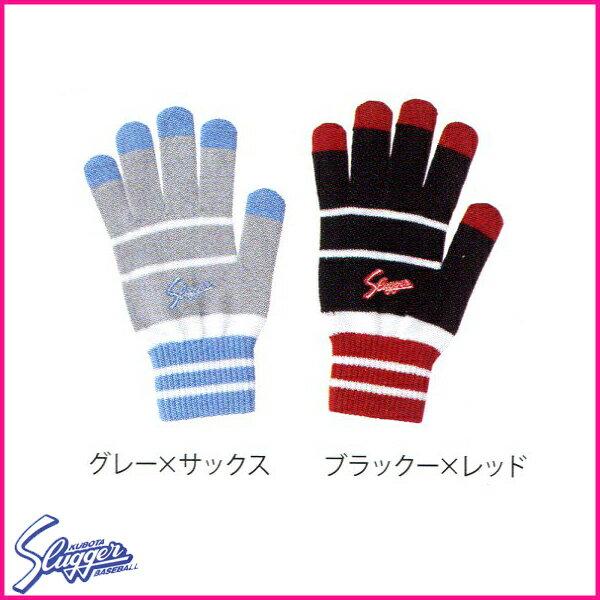 ★ Kubota Sluggers for training gloves SW-21 each color