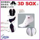 ★久保田スラッガー 3D ショートソックス JS-3DS サイズ:26〜28cm【メール便対応】