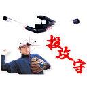 トレーニング器具 FRAT MAN(フラットマン)【送料無料/練習】