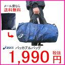 【A】【数量限定】アシックス(asics) バッカブルバッグ BEA-60【メール便なら送料無料】【ボストンバック/鞄/カバン/野球用品/コンパクト/折りたたみ】