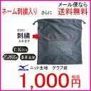 【ネーム刺繍入り】【R】ミズノ(mizuno) グラブ袋ニット生地 サイズ:W37×H37cm 25ZA066【メール便なら送料無料】