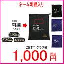 【ネーム刺繍無料】ZETT 原寸ニット袋 BOX14GFW サイズ:45cm×37cm【メール便対応】【野球用品】