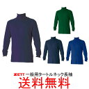 【在庫限り】ZETT(ゼット) ロングタートルネック長袖アンダーシャツ BO866【送料無料/野球用品】