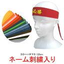 TOMAC カラーハチマキ 120cm【ネーム刺繍入り】...