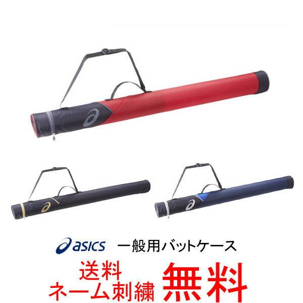 ネーム刺繍無料アシックス(asics)一般用バットケース(1本入れ)BEB-70送料無料/野球用品/