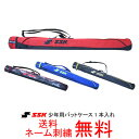 【ネーム刺繍無料】SSK(エスエスケイ) 少年用バットケース(1本入れ) BJ5004F【送料無料/限定商品】