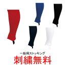 【ネーム刺繍無料】レワード(REWARD) 一般用ストッキング ST43A