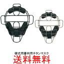 ★SSK(エスエスケイ) 硬式審判用チタンマスク UPKM710S【送料無料/野球用品】
