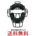 ★SSK(エスエスケイ) 硬式審判用マスク UPKM110S【送料無料/野球用品】