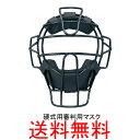 ★SSK(エスエスケイ) 硬式審判用マスク UPKM910S【送料無料/野球用品】