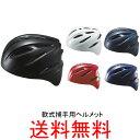 ★ZETT(ゼット) 軟式捕手用ヘルメット BHL40R【送料無料/野球用品】