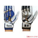 【持ち込み専用】バッティング手袋 ネーム刺繍 単色【片手】