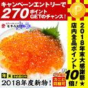 今年最後の≪ポイント10倍≫♪安心・安全な北海道産 醤油いくら 250g 【同梱推奨】鮭卵