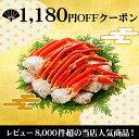 【1,180円OFFクーポンプレゼント】カニに迷ったらコレ!...