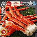 北海道加工 特大 たらばがに 脚 ボイル 2kg 2肩前後入 かに カニ 蟹 タラバガニ 茹で 足 グルメ ギフト お歳暮