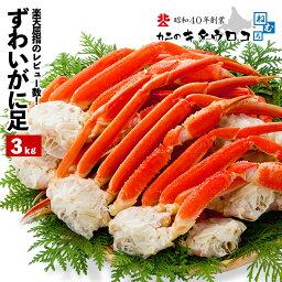 かに カニ ずわいがに 脚 ボイル 3kg 8〜10肩前後入 蟹 <strong>ズワイガニ</strong> 足 ギフト お歳暮