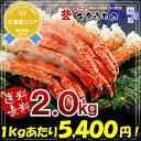 まだ間に合う年内出荷!【あす楽対応】1kgあたり5,400円!【ご自宅用】たらばがにの脚 6〜8肩入 計2.0kg(1kg×2パック入)たらば タラバ たらば蟹タラバ蟹 タラバガニ かに カニ 蟹 送料無料