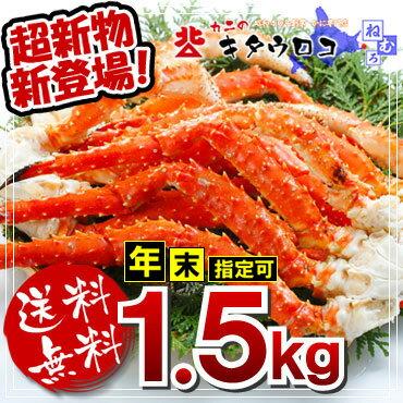 北海道加工たらばがにの脚(大)2〜3肩入1.5kgかに/カニ/蟹/タラバ/ギフト/【楽ギフ_のし】