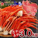 【母の日カード対応】L〜2Lサイズ以上♪本ずわいがにの足メガ盛3kg【送料無料】海鮮シーフード海産物お取り寄せ鍋カニかにずわいズワイギフト蟹3kgお歳暮御歳暮