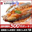 炭火で丁寧に焼き上げました!温めるだけの簡単調理♪北海道産 炭焼きさんま丼 送料無料【同梱不可】