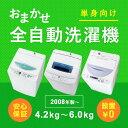 【安心保証付】【設置】当店おまかせ!中古 洗濯機 単身  4.2kg〜6.0kg メーカー厳選 2008年〜2017年 美品