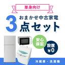 【全国配送・設置込み】当店おまかせ 中古冷蔵庫+中古洗濯機+...