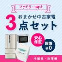 【全国配送・設置込み】中古家電セット 冷蔵庫+中古洗濯機+電...