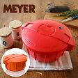 ショッピング圧力鍋 マイヤー 電子レンジ圧力鍋 (MPC-2.3) 選べる2色 < イタリアンレッド/パンプキンオレンジ > 【 MEYER なべ 】