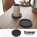 山崎実業 タワー 立体コースター 丸型 選べる2色 < ブラック/ホワイト > 【 YAMAZAKI SILICONE COASTER tower Round type 】( キッチンブランチ )