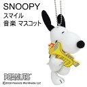 スヌーピー/SNOOPY スマイル 音楽 マスコット キーホルダー 182180