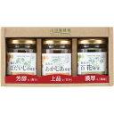 山田養蜂場 国産の完熟はちみつ『蜜比べ』(3種)SDY−BAH50<常温でお届け>