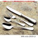樂天商城 - 18-10 ブレーシア デザートスープスプーン 全長177mm( キッチンブランチ )