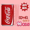 【3ケースセット】コカ・コーラ160ml缶