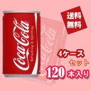【4ケースセット】コカ・コーラ160ml缶
