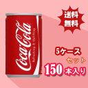【5ケースセット】コカ・コーラ160ml缶