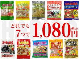 ハリボー HARIBO グミ【どれでも7つで1080円 セールよりどり10種類の中からお選び下さい♪】【輸入食品】