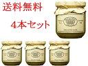 送料無料ラッフルズホテル カヤジャム 4本セット【輸入食品】