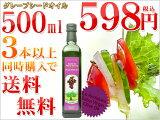 【(3本以上で)(同梱可)】アンダルーサ グレープシードオイル 500ml【輸入食品】