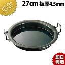 鉄餃子鍋 27cm【kmaa】