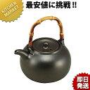 鐵瓶 - 黒釉 鉄ビン 業務用 【kmaa】【C】
