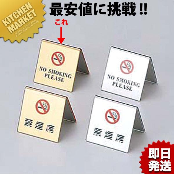 えいむ 山型禁煙席 SI-11 ゴールド□ 卓上サインプレート 禁煙席プレート 業務用 あす楽対応 【kmaa】