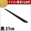 ナイロン箸 滑り止め付 21cm 黒□ はし プラスチック 業務用 【kmaa】【C】