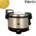 【送料無料】パロマ ガス炊飯器 PR-4200S LPG (プロパン)【6.7〜22合(12〜4.0L)】 業務用炊飯器 炊飯器 ガス 業務用 【kmaa】
