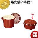 【送料無料】PC保温食缶 みそ汁用 DF-M2□ 業務用 保温容器 スープ みそ汁 あす楽対応 【kmss】