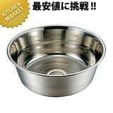 【業務用厨房機器】【洗い桶・タライ】CLO 18-8料理桶(洗い桶) 39cm【10,500以上で】タライたらい洗い桶ステンレス業務用通販【kmr】